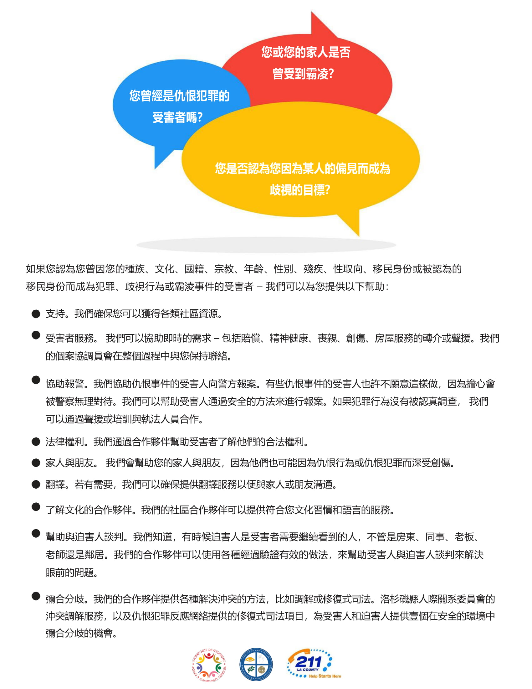 support services flyer in chinese