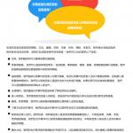 support services flyer image in chinese
