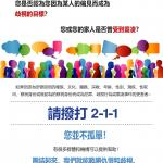 report hate flyer image in chinese